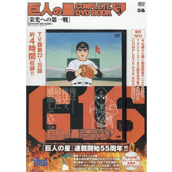 巨人の星 COMPLETE DVD BOOK VOL.3 [磁性媒体など]