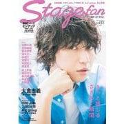 Stage fan vol.13(メディアボーイMOOK) [ムックその他]
