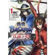 戦国BASARA双極の幻 1(ヒーローズコミックス) [コミック]