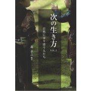 次の生き方〈Vol.2〉自然に寄り添う人たち(手のひらの宇宙BOOKs) [単行本]