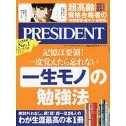 PRESIDENT (プレジデント) 2021年 7/2号 [雑誌]