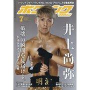 ボクシングマガジン 2021年 07月号 [雑誌]