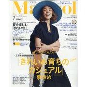 marisol (マリソル) 2021年 07月号 [雑誌]