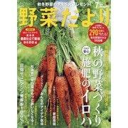 野菜だより 2021年 07月号 [雑誌]