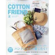 Cotton friend (コットンフレンド) 2021年 07月号 [雑誌]