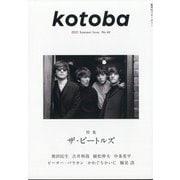 kotoba (ことば) 2021年 07月号 [雑誌]