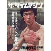 ザ・タイムマシン1973-1970  増刊昭和40年男 2021年 08月号 [雑誌]