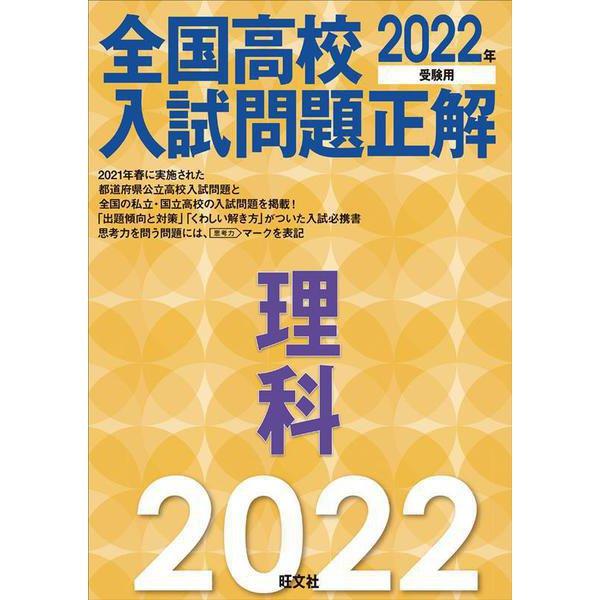 2022年受験用 全国高校入試問題正解 理科 [全集叢書]