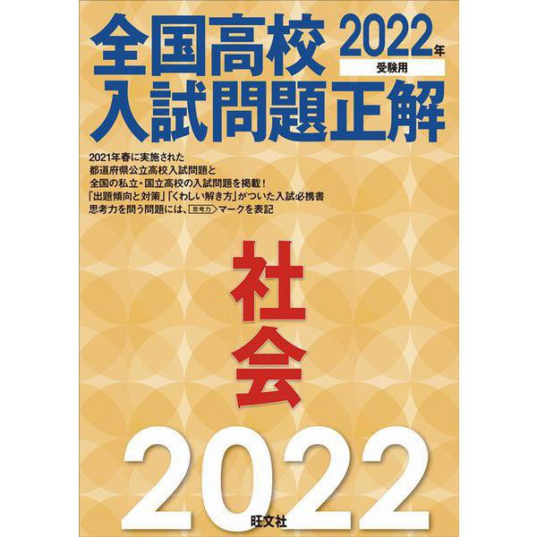 2022年受験用 全国高校入試問題正解 社会 [全集叢書]
