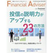 Financial Adviser(ファイナンシャル・アドバイザー)2021年夏号 [単行本]