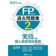FP技能検定2級過去問題集 実技試験・個人資産相談業務〈2021年度版〉 [単行本]