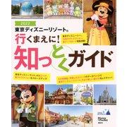 東京ディズニーリゾート 行くまえに! 知っとくガイド2022(Disney in Pocket) [ムックその他]