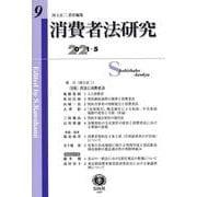 消費者法研究 第9号 [全集叢書]