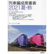 列車編成席番表〈2021夏・秋〉 [単行本]