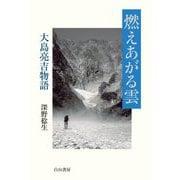 燃えあがる雲―大島亮吉物語 [単行本]