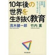 10年後の世界を生き抜く教育―日本語・英語・プログラミングをどう学ぶか(祥伝社黄金文庫) [文庫]