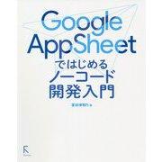 Google AppSheetではじめるノーコード開発入門 [単行本]