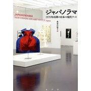 ジャパノラマ―一九七〇年以降の日本の現代アート [単行本]