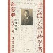 北に渡った言語学者―金壽卿1918-2000 [単行本]
