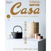 Casa BRUTUS (カーサ ブルータス) 2021年 07月号 [雑誌]