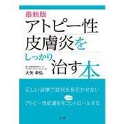 最新版 アトピー性皮膚炎をしっかり治す本 [単行本]