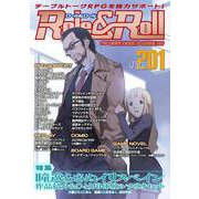 Role&Roll Vol.201 [単行本]