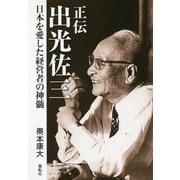 正伝 出光佐三―日本を愛した経営者の神髄 [単行本]