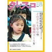 月刊クレスコ 8月号-特集=どの子にも安心の居場所づくりを [全集叢書]