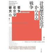 計量歴史社会学からみる戦争(戦争社会学研究〈vol.5〉) [単行本]