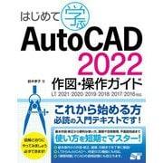 はじめて学ぶAutoCAD 2022作図・操作ガイド―LT 2021/2020/2019/2018/2017/2016対応 [単行本]