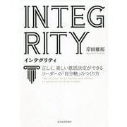 INTEGRITY インテグリティ―正しく、美しい意思決定ができるリーダーの「自分軸」のつくり方 [単行本]