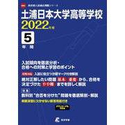土浦日本大学高等学校 2022年度 [全集叢書]