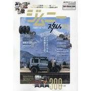 ジムニースタイル 3(CARTOP MOOK AUTO STYLE vol. 32) [ムックその他]