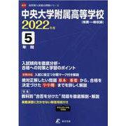 中央大学附属高等学校 2022年度 [全集叢書]