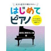 大きな音符で弾きやすいはじめてピアノ 最初に弾きたい曲編-すべての音符にドレミふりがな&指番号つき [単行本]