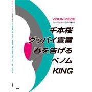千本桜/グッバイ宣言/春を告げる/ベノム/KING-ピアノ伴奏付き(VIOLIN PIESE) [単行本]