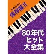 80年代ヒット大全集 保存版(PIANO SOLO) [単行本]