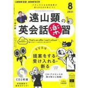 NHK CD ラジオ 遠山顕の英会話楽習 2021年8月号 [単行本]