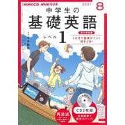 NHK CD ラジオ中学生の基礎英語 レベル1 2021年8月号 [単行本]