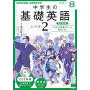 NHK CD ラジオ中学生の基礎英語 レベル2 2021年8月号 [磁性媒体など]