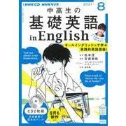 NHK CD ラジオ中高生の基礎英語 in English 2021年8月号 [磁性媒体など]