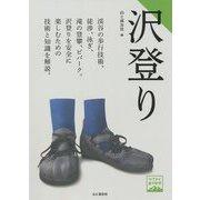 沢登り(ヤマケイ登山学校) [全集叢書]