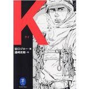 K(ヤマケイ文庫) [文庫]