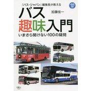 『バス・ジャパン』編集長が教えるバス趣味入門―いまさら聞けない100の疑問(プラスBUS) [単行本]