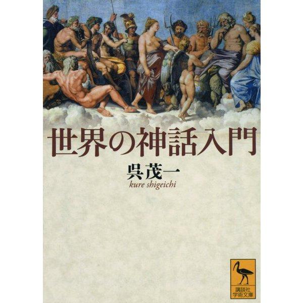 世界の神話入門(講談社学術文庫) [文庫]