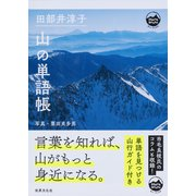 田部井淳子 山の単語帳(山と森の文庫) [単行本]