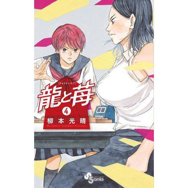 龍と苺<4>(少年サンデーコミックス) [コミック]