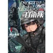 怪獣自衛隊 4(バンチコミックス) [コミック]