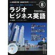 NHK CD ラジオ ラジオビジネス英語 2021年8月号 [ムックその他]