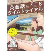 NHK CD ラジオ 英会話タイムトライアル 2021年8月号 [ムックその他]